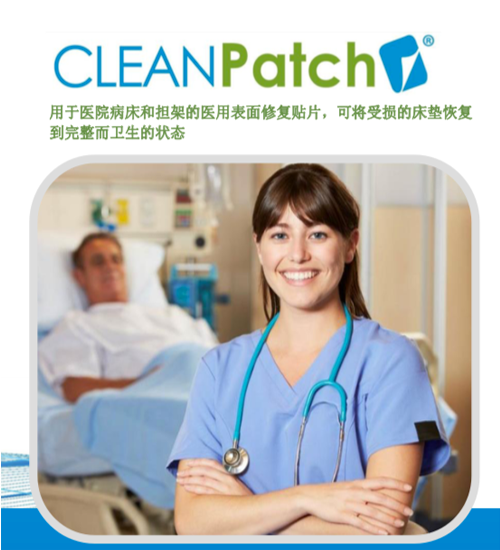 Surface-Medical-CleanPatch-Brochure-CHN-Cover